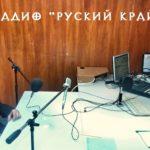 Сотрудник епархиального управления принял участие в радиопередаче «Точка зрения»