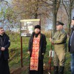 На воинском захоронении Первой мировой войны установлен информационный стенд