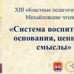 В Черняховске прошли XIII областные Михайловские чтения