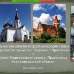 Состоялась онлайн-встреча воскресных школ Правдинска и Ярославля