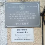 В Славинске с праздником Пасхи поздравили осужденных
